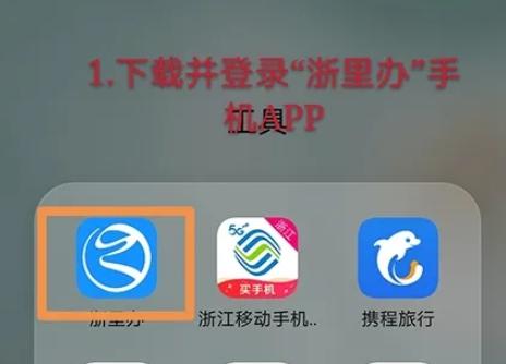 浙江省2020年医师电子证照申领手机端操作流程说明