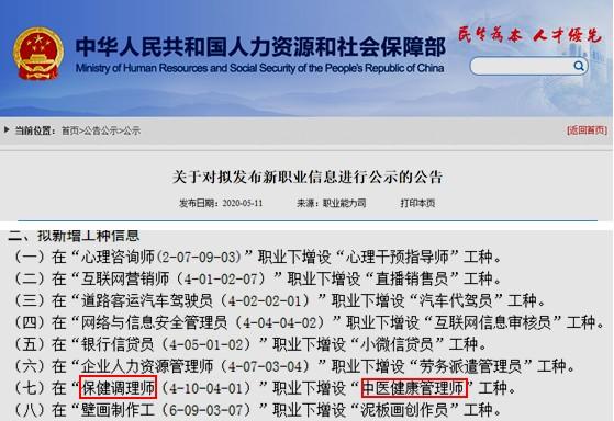 中医健康管理师证书有用吗?国家认可吗?