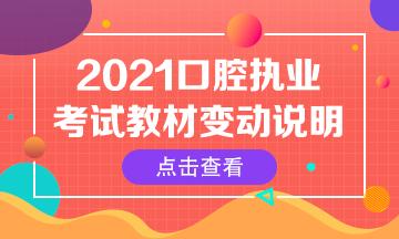 2021年口腔執業醫師資格考試大綱哪些能下載完整版?