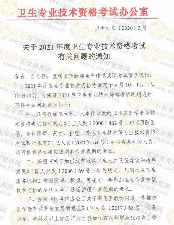 【中国卫生人才网】2021主管护师考试确定4月开考,继续实行人机对话!