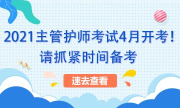 【中国卫生人才网】2021主管护师考试时间已确定,继续实行人机对话!