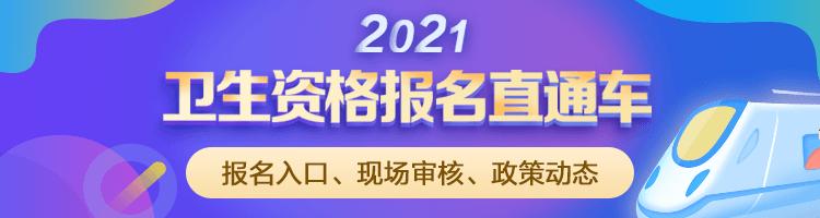 2020年衛生資格考試報名時間\地點\材料