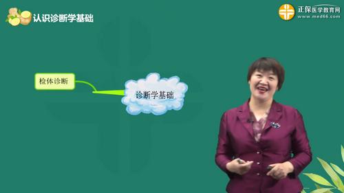 2021年中医执业助理医师《诊断学基础》名师王逸课程视频