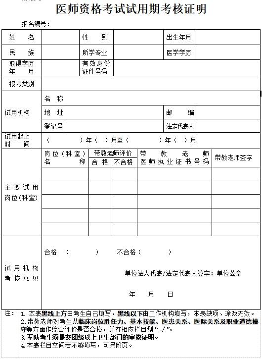2021年医师资格考试试用期考核证明下载(附填写说明)