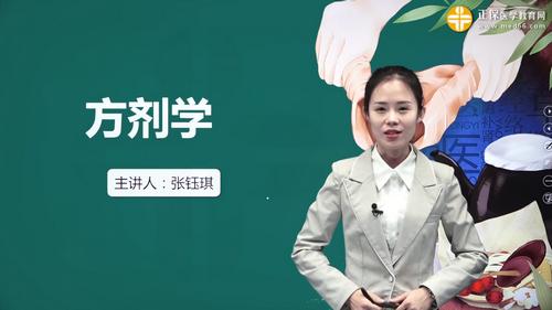 2021年中医执业助理医师课程更新了!名师张钰琪讲解《方剂学》