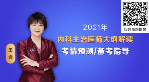 【免费直播】2021内科主治医师大纲解读/考情预测/备考指导