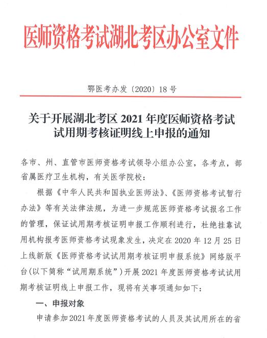 2021年湖北省助理醫師資格考試報名試用期考核證明12月25日起提交
