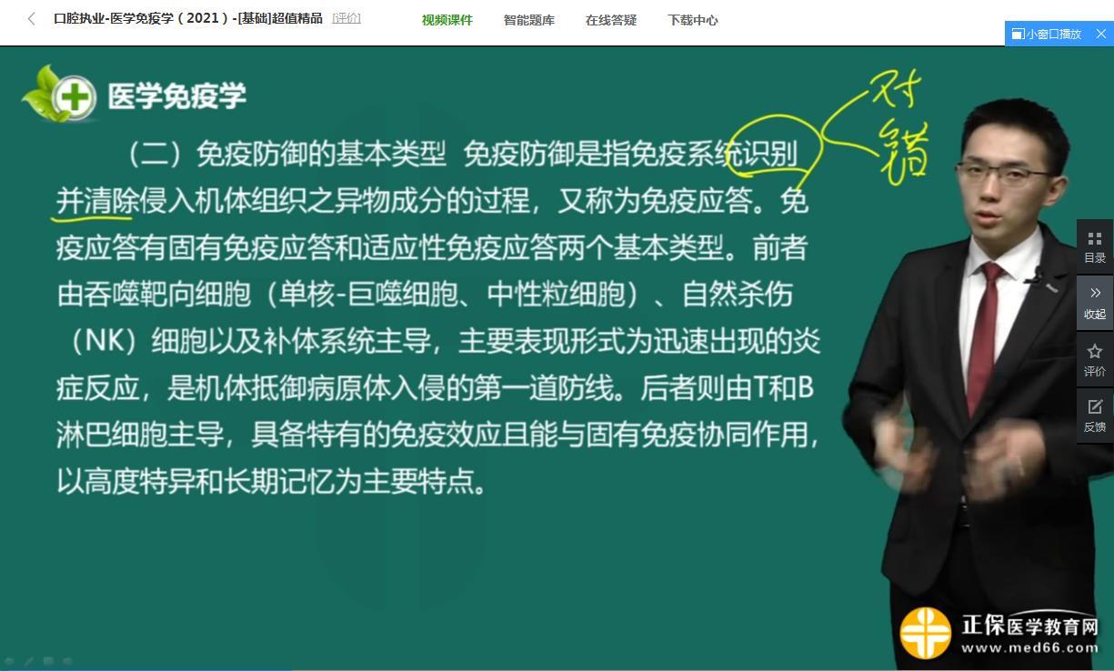 俞庆东:2021年口腔执业医师《医学免疫学》新锐名师试听课