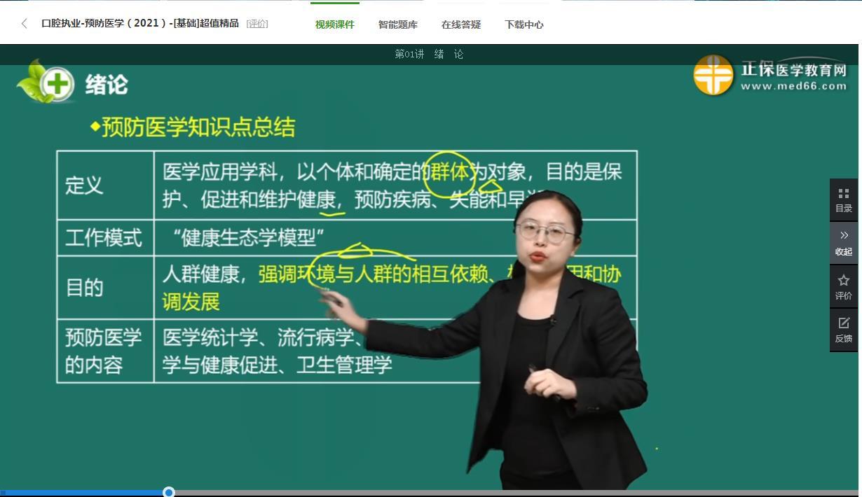 张鹤:2021年口腔执业医师考试《预防医学》名师试听课
