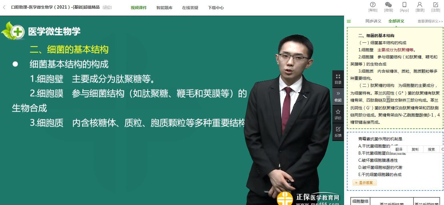 2021年口腔助理医师网络辅导班《医学微生物学》试听课程-俞庆东