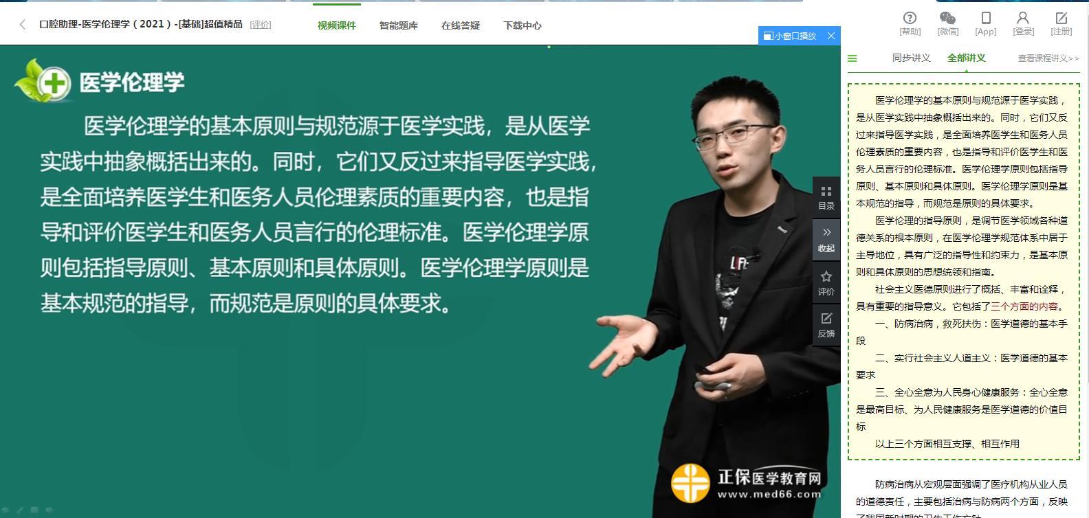 2021年口腔执业助理医师《医学伦理学》网络课免费试听——俞庆东