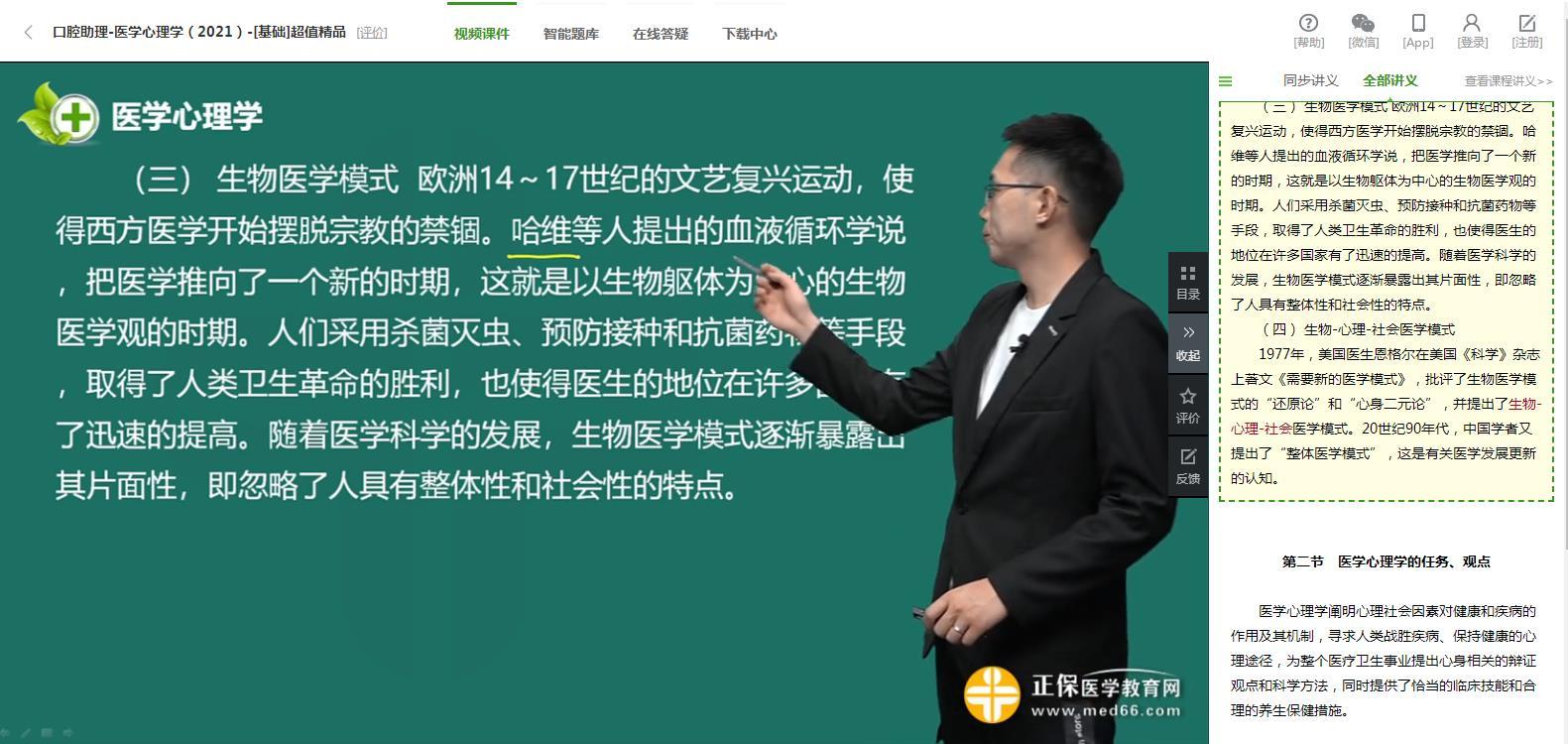俞庆东:2021年口腔执业助理网课试听精选——《医学心理学》