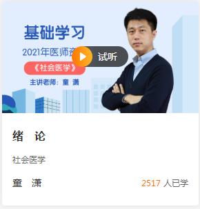 童潇2021年公卫执业医师社会医学免费试听