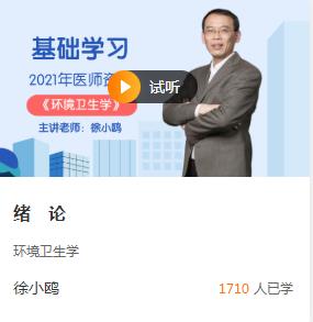 徐小鸥2021年公卫执业医师环境卫生免费视频