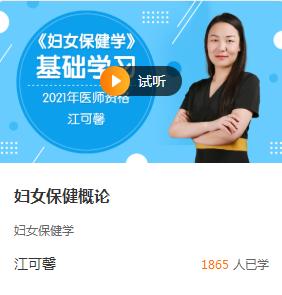 江可馨2021年公卫执业医师妇女保健学免费试听