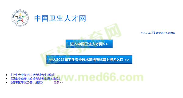 2021年药士\药师\主管药师考试报名入口12月29日正式开通