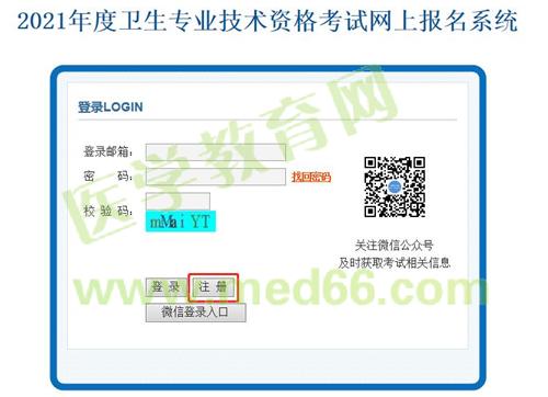 【报名操作】中国卫生人才网2021主管护师考试网上报名操作指导