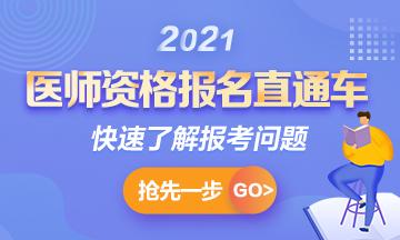 2021年公卫医师考试网上报名时间公布