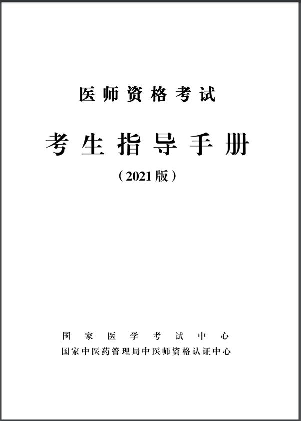 医师资格考试考生指导手册2021