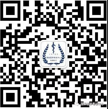 2021年口腔执业助理医师网上报名(天津医科大学研究生院)通知