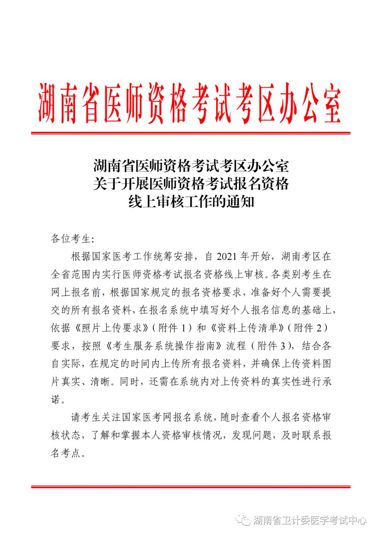 湖南考区开展医师资格考试报名资格线上审核工作的通知