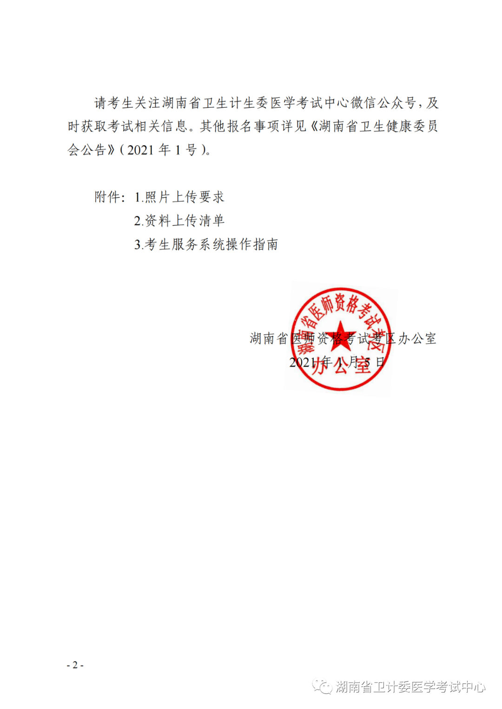 湖南考区开展医师资格考试报名资格线上审核