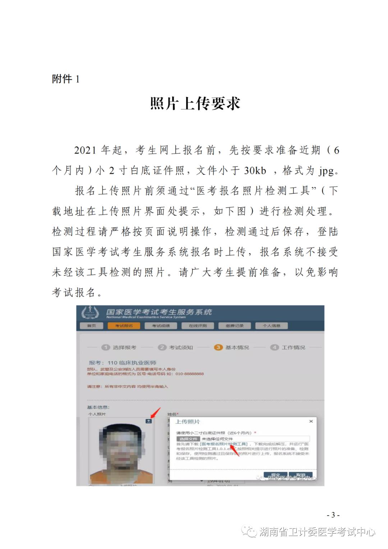 湖南考区开展医师资格考试报名资格照片上传要求