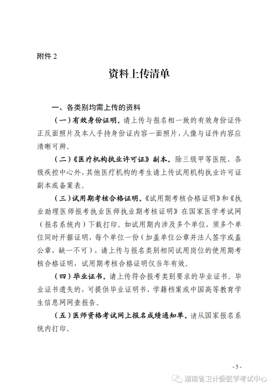 湖南考区开展医师资格考试报名现场审核材料