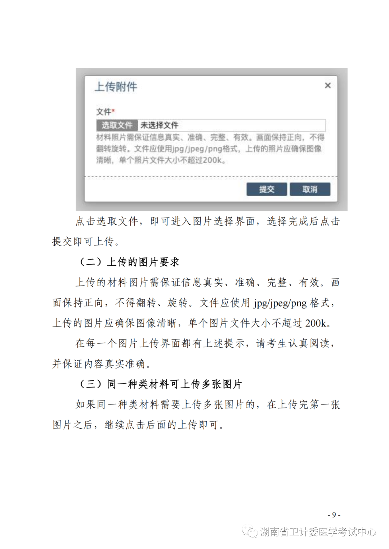 湖南考区开展医师资格考试报名现场审核
