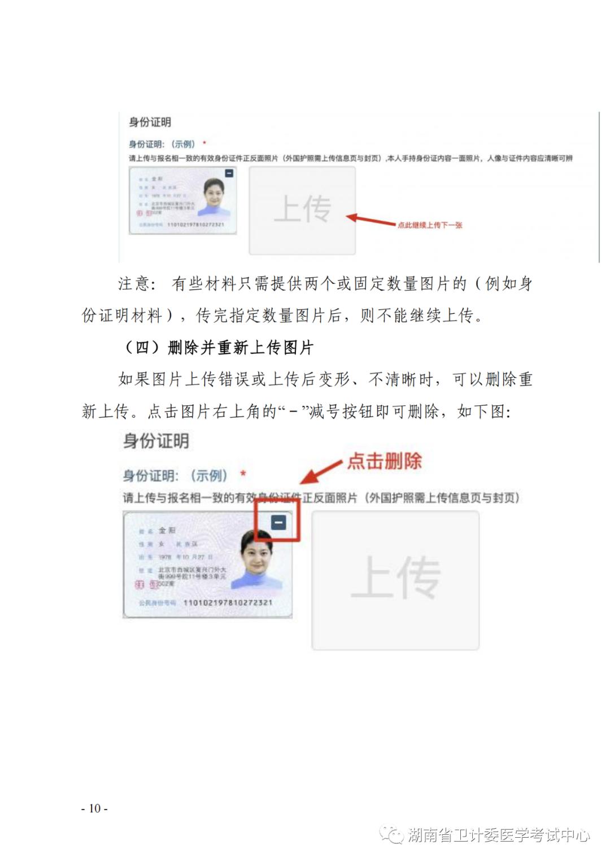 湖南考区开展医师资格考试报名资格线上审核图