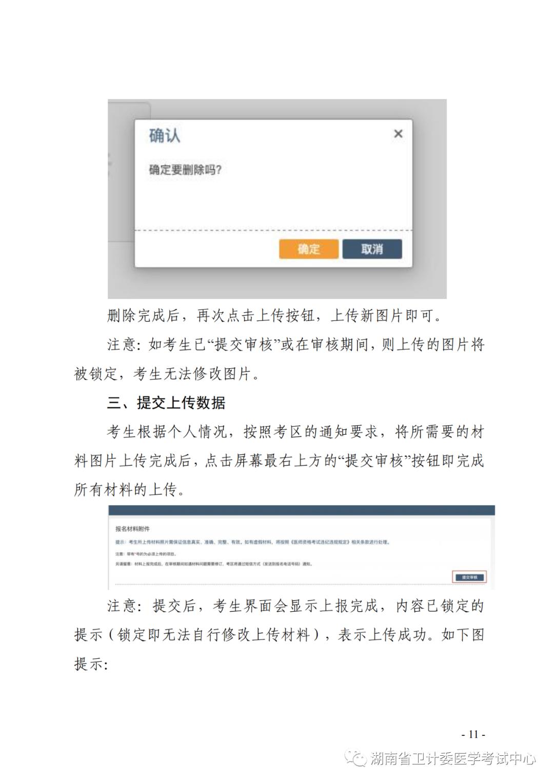 湖南考区开展医师资格考试现场审核