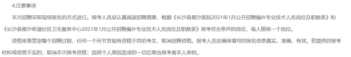 2021年1月湖南省长沙县星沙医院、长沙县星沙街道社区卫生服务中心公开招聘80名医疗工作人员啦