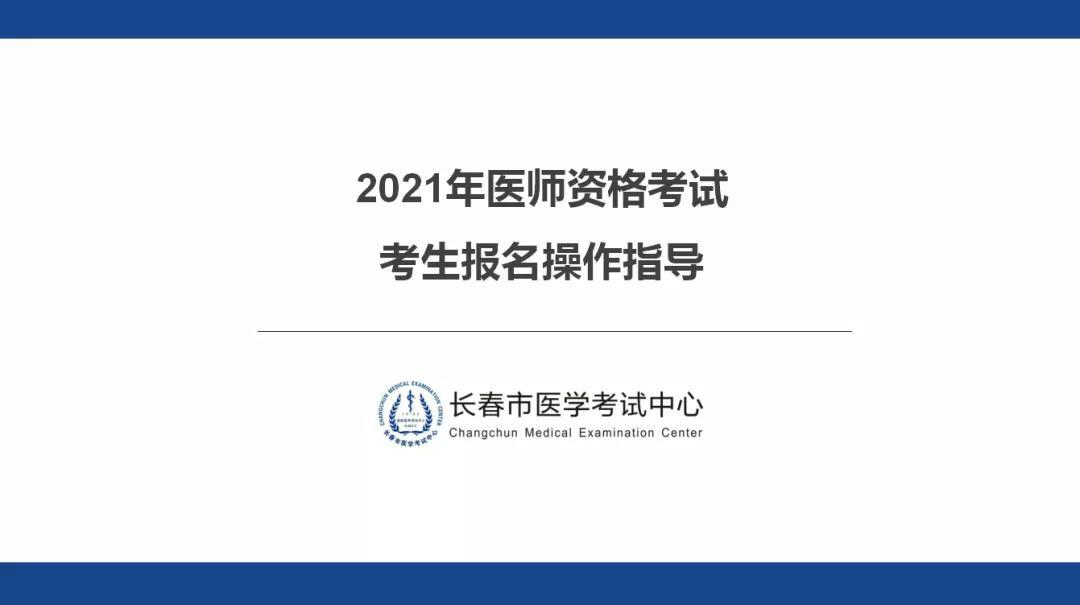 长春考点2021年口腔助理执业医师考生网上报名操作指导