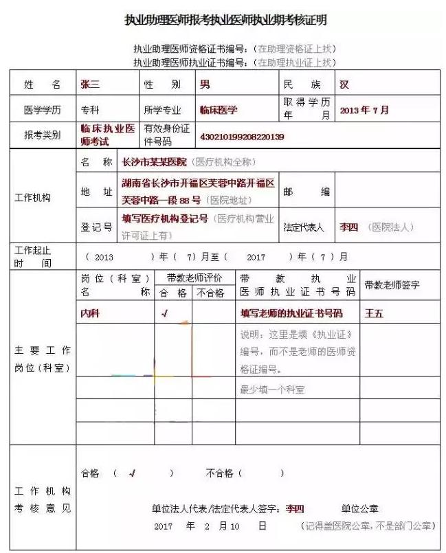 中西医结合报考带教老师必须是中西医结合执业医师吗?带教老师执业证书号怎么填?