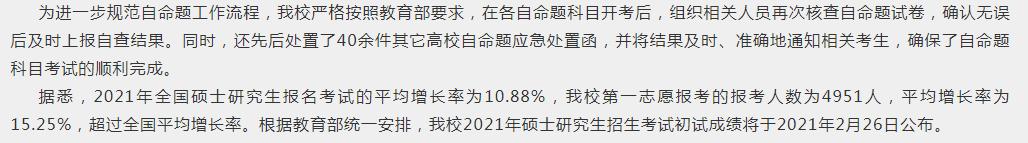 重庆理工大学初试成绩查询时间