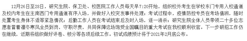 北京语言大学初试成绩查询时间