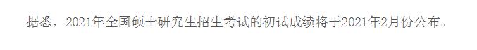 广东外语外贸大学初试成绩查询时间