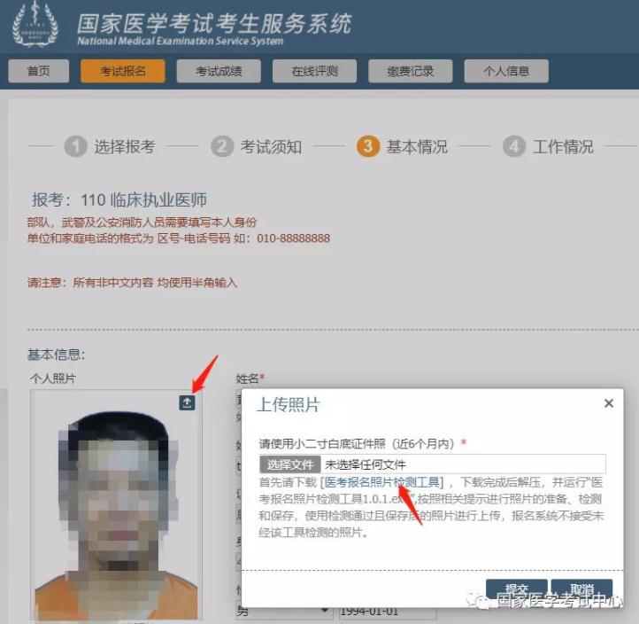 郑州市关于2021年国家口腔助理医师资格考试报名相关事项的通知