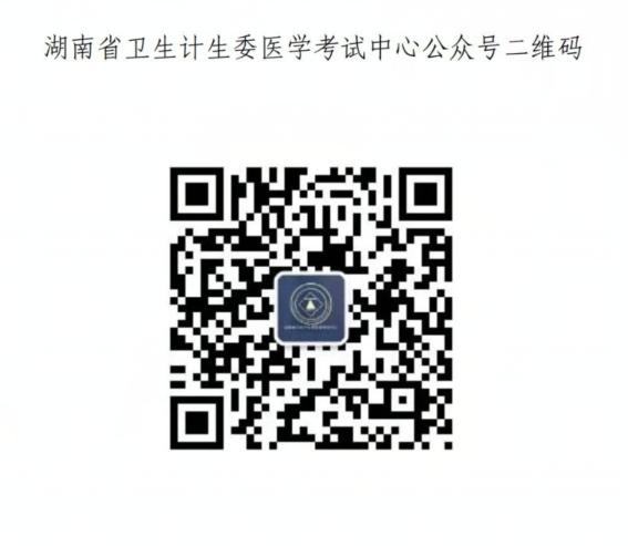 湖南医师微信公众号
