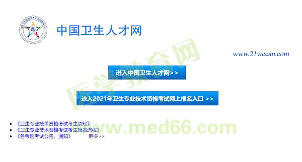 2021年心血管內科主治醫師考試報名入口正式開通