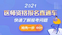2021年中西医报名审核通知汇总