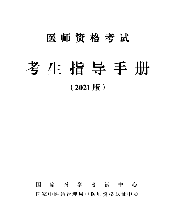 口腔执业助理医师资格考试考生指导手册(2021版)下载