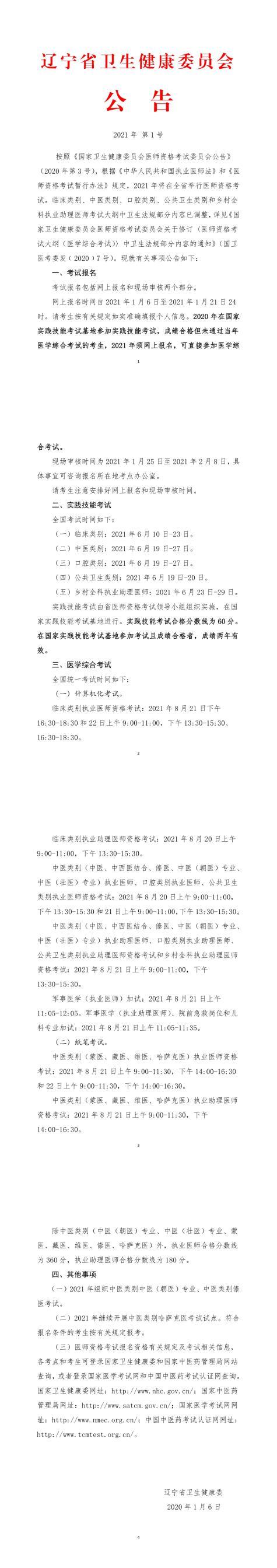 2021年医师资格考试公告辽宁