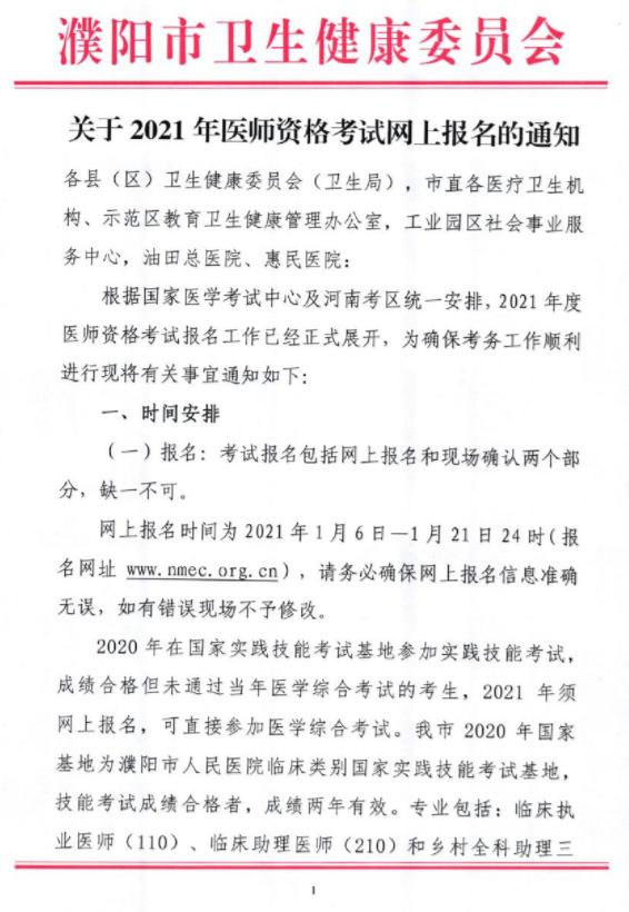 濮阳市2021年口腔执业医师考试网上报名时间安排的通知