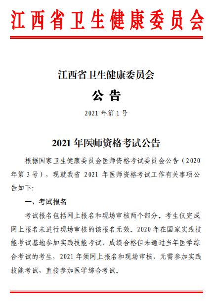 江西省上饶市2021年口腔执业医师考试公告