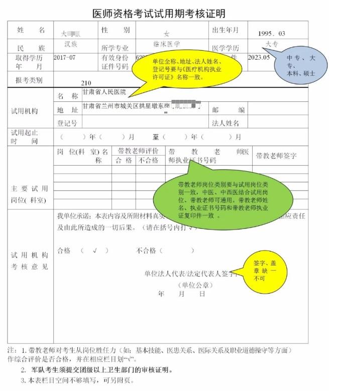中西医执业医师考试报名试用期考核证明带教老师信息怎么填?