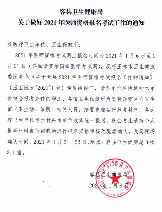 2021年玉林容县考点口腔执业助理医师现场审核公告