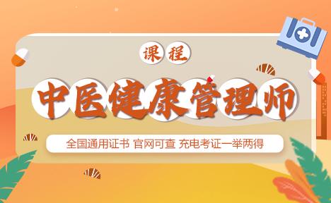 中医药成两会热门议题,中医健康管理发展迎来大好契机!