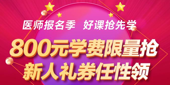2021口腔执业医师【报名季·钜惠】 精选好课券后立减!
