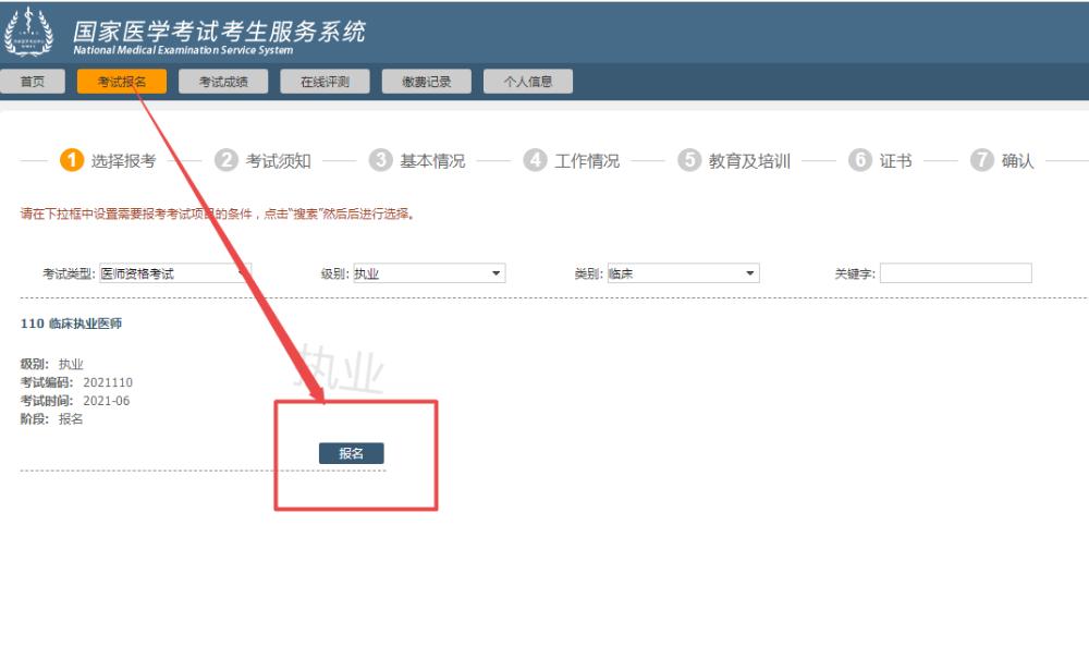 中醫執業助理醫師2021年網上報名入口即將關閉!